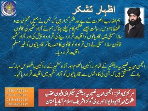 آزاد کشمیر میں بھی قادیانیوں کو غیر مسلم