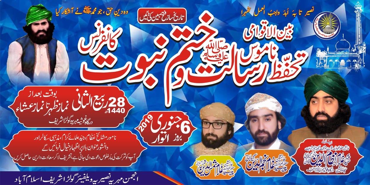 Khatham E Nabuwat Conference 2019