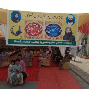 Free Medical Camp – Sarghoda