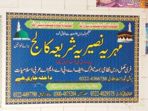 Free Womens College Lahore
