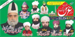 2nd Urss Mubarak of Pir Syed Jalaluddin Gillani R.A
