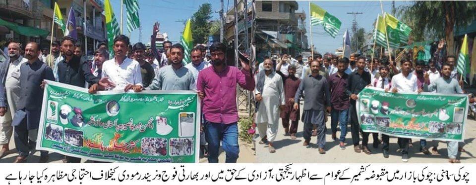 مقبوضہ کشمیر کے عوام کے ساتھ اظہار یکجہتی