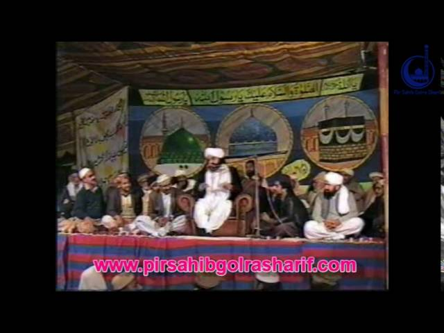 Khauf wa Gustakhan e Rasool wa Auliya khatab Pir Naseeruddin Naseer R.A – Program 106 Part 4 of 4