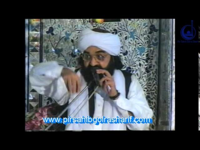 Maqaam e Ayesha   Rawalpindi   Pir Syed Naseeruddin Naseer Gilani R A Program 131 Part 1 of 2