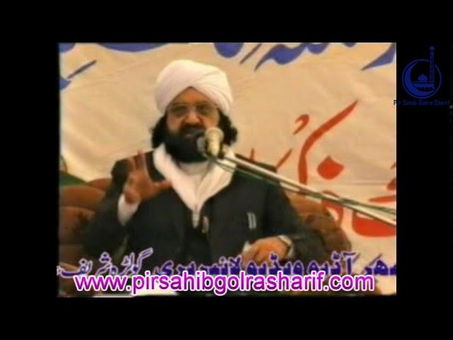 Auliya Allah   Bhakar   Pir Syed Naseeruddin Naseer Gilani R A Program 132 Part 1 of 2