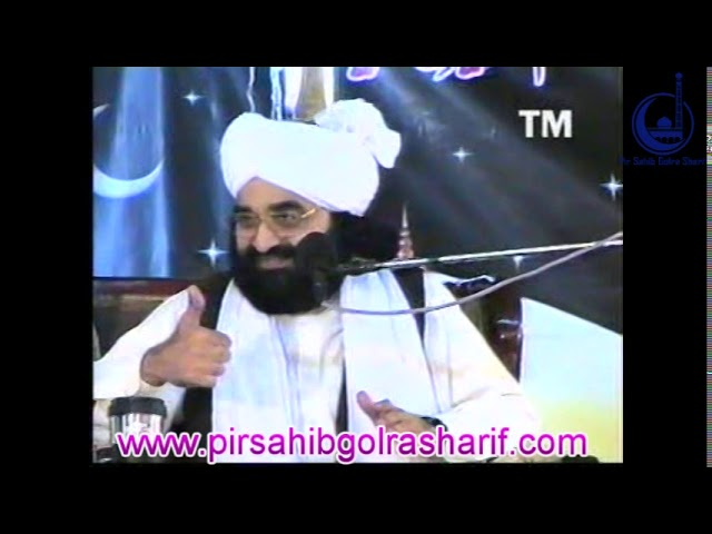 Azmate Ghuas e Paak   Jaranwala   Pir Syed Naseeruddin Naseer Gilani R A Program 136 Part 2 of 3