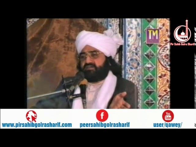 Ishq E Mustafa   Rawalpindi   Pir Syed Naseeruddin Naseer Gilani R A Program 177 Part 1 of 2
