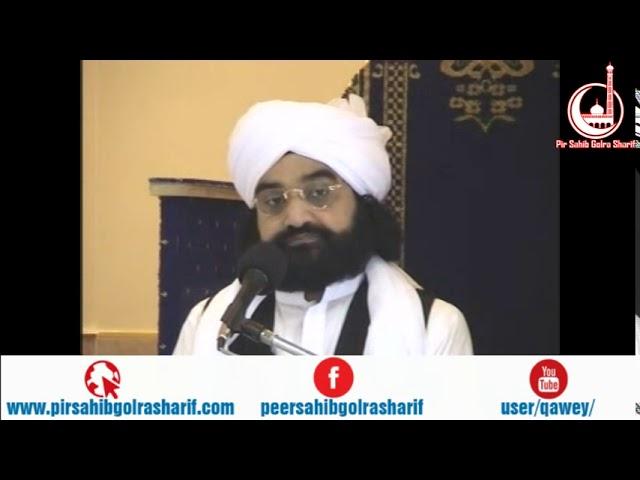 Khithab   UK   Pir Syed Naseeruddin Naseer Gilani R A Program 150 Part 1 of 1