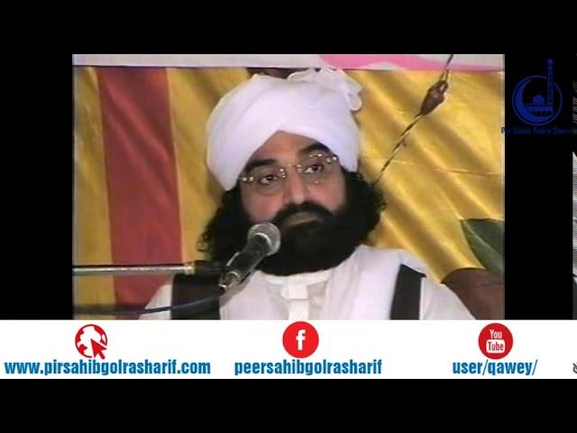 Masial E Sharriyat   Hazaro Attock   Pir Syed Naseeruddin Naseer Gilani R A Program 144 Part 1 of 3
