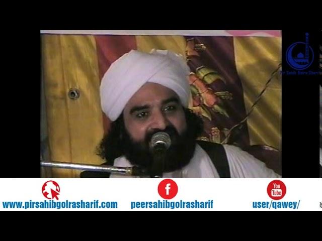 Masial E Sharriyat   Hazaro Attock   Pir Syed Naseeruddin Naseer Gilani R A Program 144 Part 3 of 3