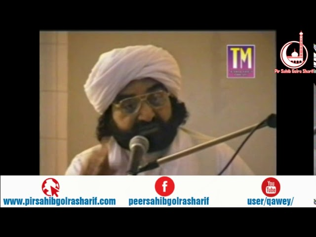 Masjid Haji Sahib  Pir Syed Naseeruddin Naseer Gilani R A Program 176 Part 1 of 2