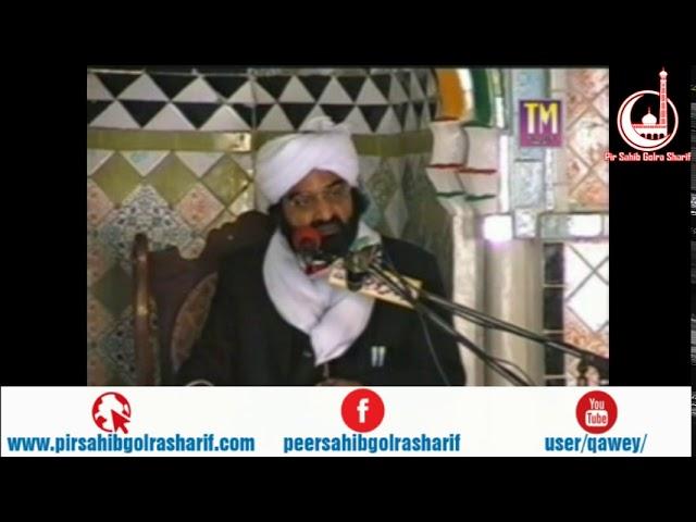 Maulana Ata Muhammad Bandyalvi  Pir Syed Naseeruddin Naseer Gilani R A Program 171 Part 2 of 2