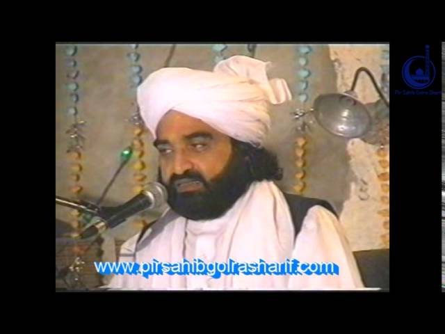 Quran o Sunat   Thatraal Chakwal   Pir Syed Naseeruddin Naseer R A Program 122 Part 2 of 2