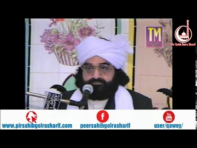 Shirk aur Waseela Rawalpindi  Pir Syed Naseeruddin Naseer Gilani R A Program 154 Part 1 of 2