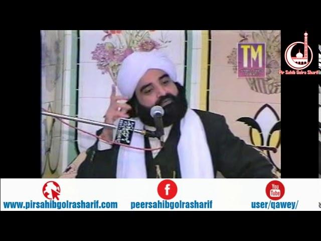Shirk aur Waseela Rawalpindi  Pir Syed Naseeruddin Naseer Gilani R A Program 154 Part 2 of 2