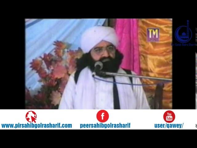 Sirat Ul Mustaqeem – GujarKhan – Pir Syed Naseeruddin Naseer Gilani R A Program 143 Part 1 of 2