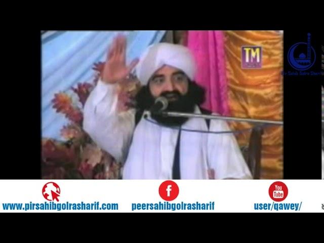 Sirat Ul Mustaqeem – GujarKhan – Pir Syed Naseeruddin Naseer Gilani R A Program 143 Part 2 of 2
