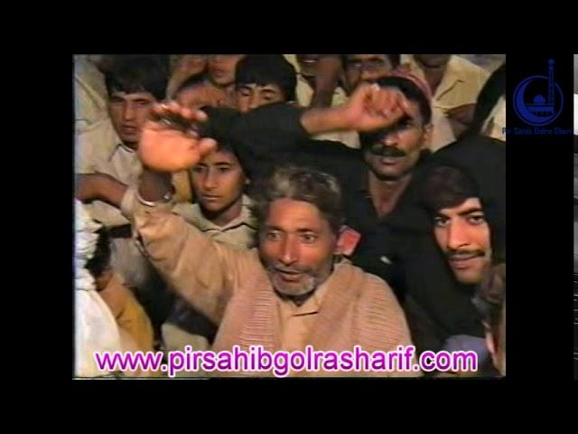Thoeed o Ruhyait   Chak Dalwan Wala   Pir Syed Naseeruddin Naseer Gilani R A Program 137 Part 1 of 2