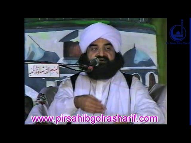 Thoeed o Ruhyait   Chak Dalwan Wala   Pir Syed Naseeruddin Naseer Gilani R A Program 137 Part 2 of 2