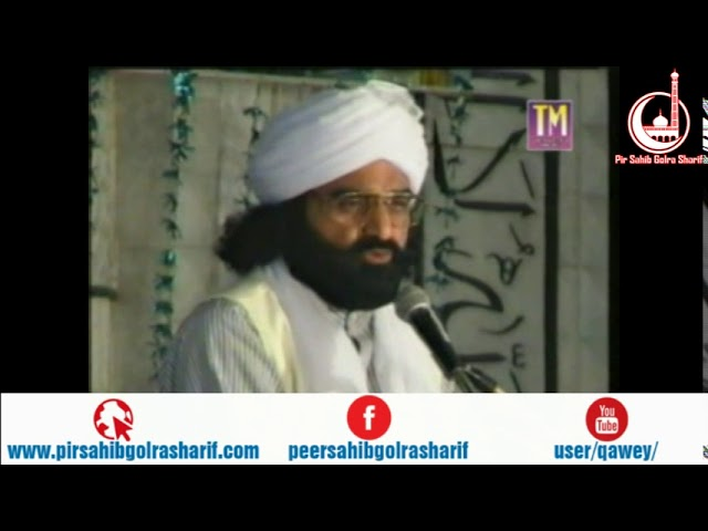 Thoheed E Mustafa Sargoda   Pir Syed Naseeruddin Naseer Gilani R A Program 168 Part 1 of 1