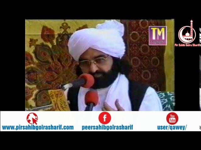 Waldain ke Haqooq  Jabbar  Pir Syed Naseeruddin Naseer Gilani R A Program 172 Part 1 of 1