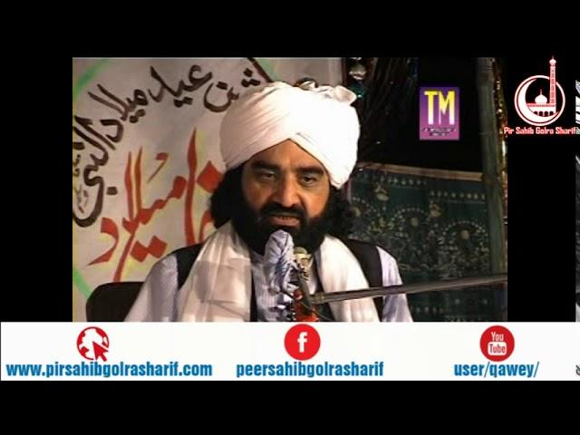 Wazirabad  Pir Syed Naseeruddin Naseer Gilani R A Program 173 Part 1 of 2