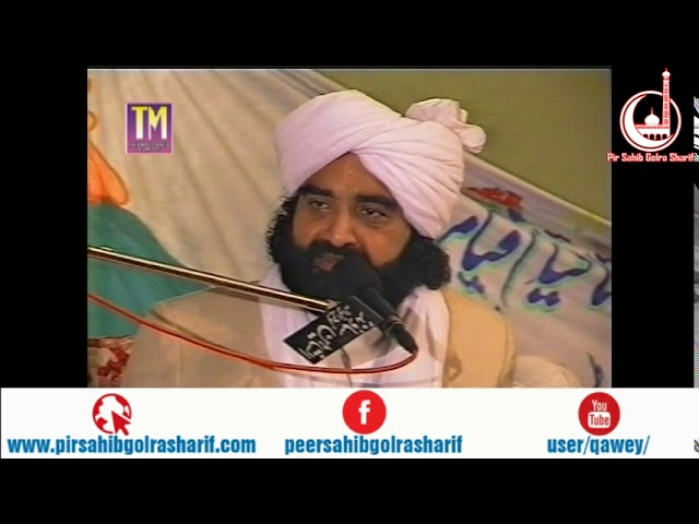 Zikar E Ahlebait  Jelhum  Pir Syed Naseeruddin Naseer Gilani R A Program 174 Part 2 of 2