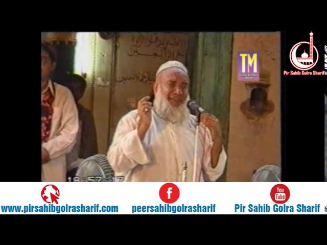 Baba Fareeduddin  – Pir Syed Naseeruddin Naseer Gilani R A Program 220 Part 1 of 1