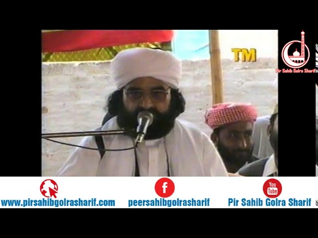 Haanwada E Ahlebait  Dhok Loudhran   Pir Syed Naseeruddin Naseer Gilani R A Program 201 Part 2 of 2