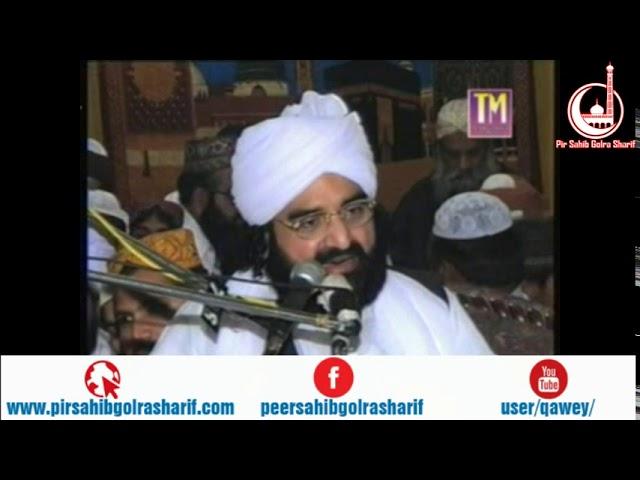 Hayat Al Nabi   Dhok Maktayal   Pir Syed Naseeruddin Naseer Gilani R A Program 190 Part 1 of 3