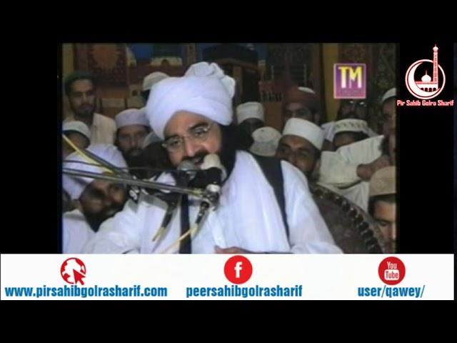 Hayat Al Nabi   Dhok Maktayal   Pir Syed Naseeruddin Naseer Gilani R A Program 190 Part 3 of 3