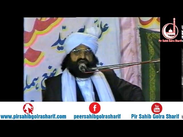 Maqaam E Ahlebait   Pir Syed Naseeruddin Naseer Gilani R A Program 211 Part 1 of 2
