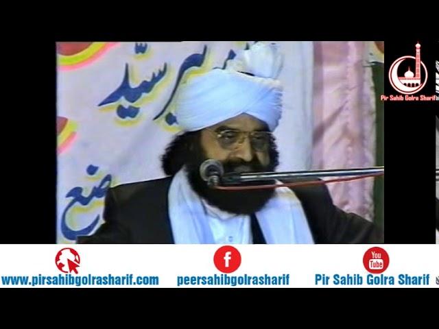 Maqaam E Ahlebait   Pir Syed Naseeruddin Naseer Gilani R A Program 211 Part 2 of 2