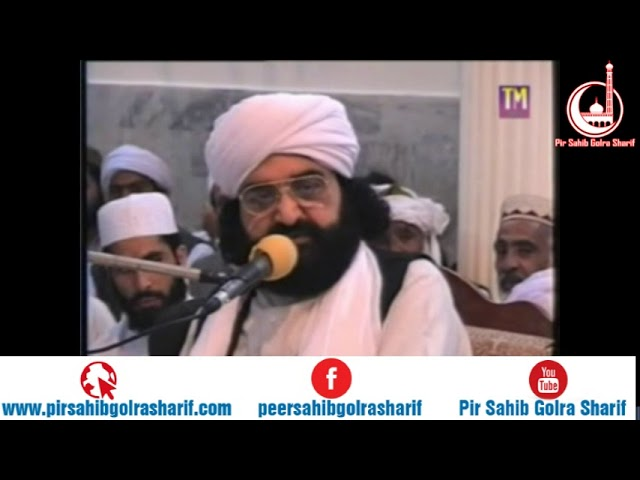 Maqaam E Mahmood   Pir Syed Naseeruddin Naseer Gilani R A Program 197 Part 1 of 2