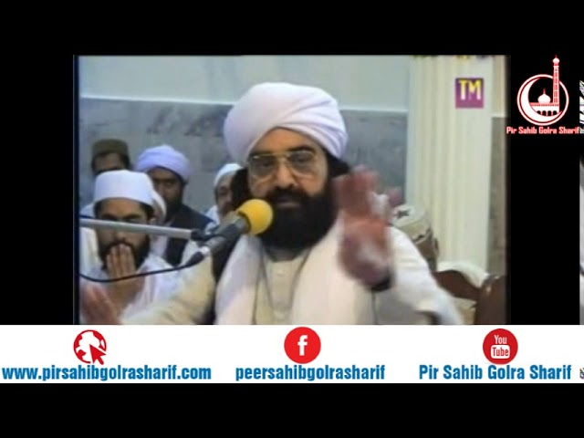 Maqaam E Mahmood   Pir Syed Naseeruddin Naseer Gilani R A Program 197 Part 2 of 2