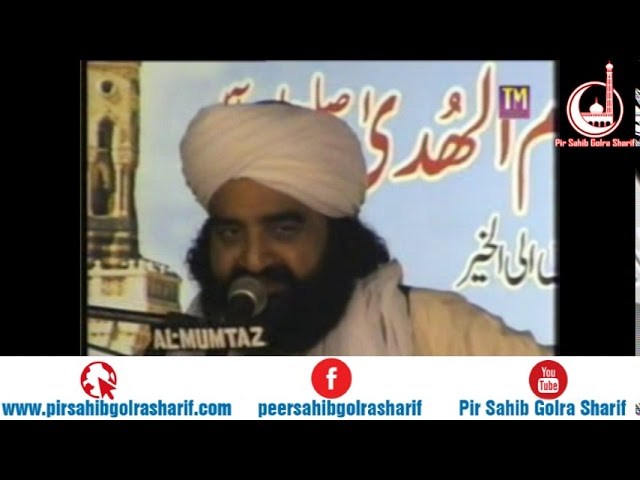Nawasa E Rasool SAW  Rawalpindi   Pir Syed Naseeruddin Naseer Gilani R A Program 198 Part 1 of 2