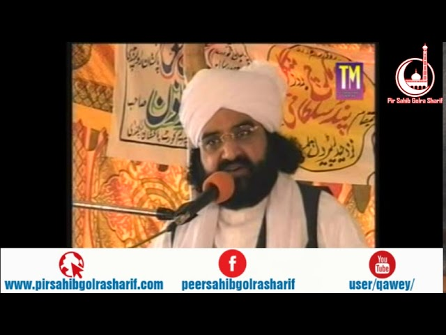 Pindi Sultani   Pir Syed Naseeruddin Naseer Gilani R A Program 189 Part 1 of 2