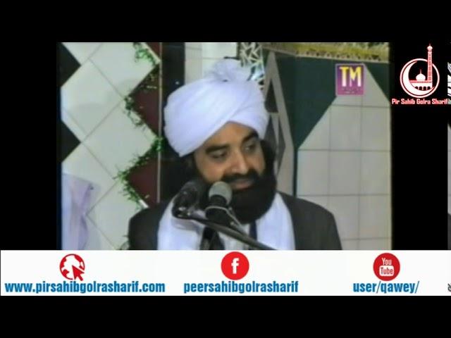 Qurbaniyan  Ibrahim A s  Wah Cantt  Pir Syed Naseeruddin Naseer Gilani R A Program 188 Part 1 of 2
