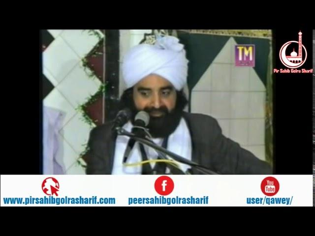 Qurbaniyan  Ibrahim A s  Wah Cantt  Pir Syed Naseeruddin Naseer Gilani R A Program 188 Part 2 of 2