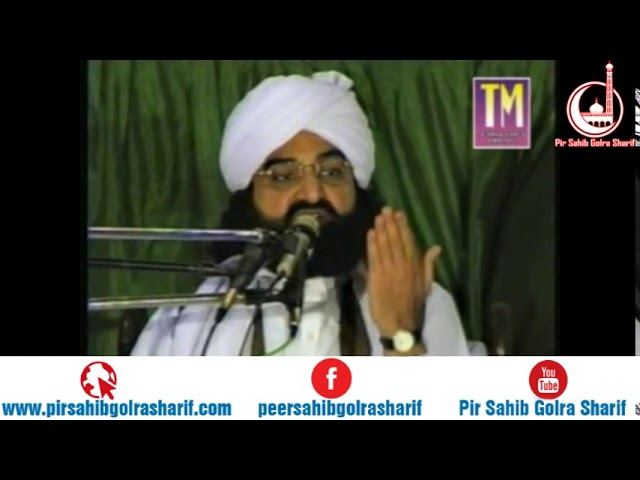 Seerat Al Nabi   Wahh Cannt   Pir Syed Naseeruddin Naseer Gilani R A Program 191 Part 1 of 2