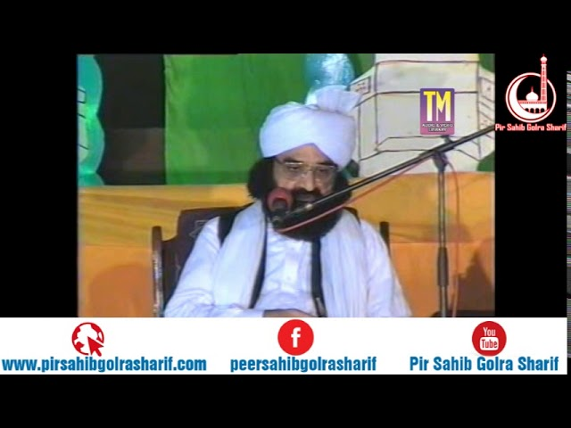 Thoheed O Shirk –  Pir Syed Naseeruddin Naseer Gilani R A Program 207 Part 1 of 2