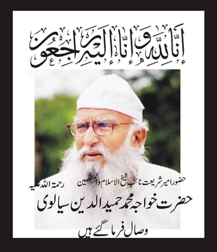 Sial Sharif – Wisaal Hazrat Khawaja Hamiduddin Sialvi R.A