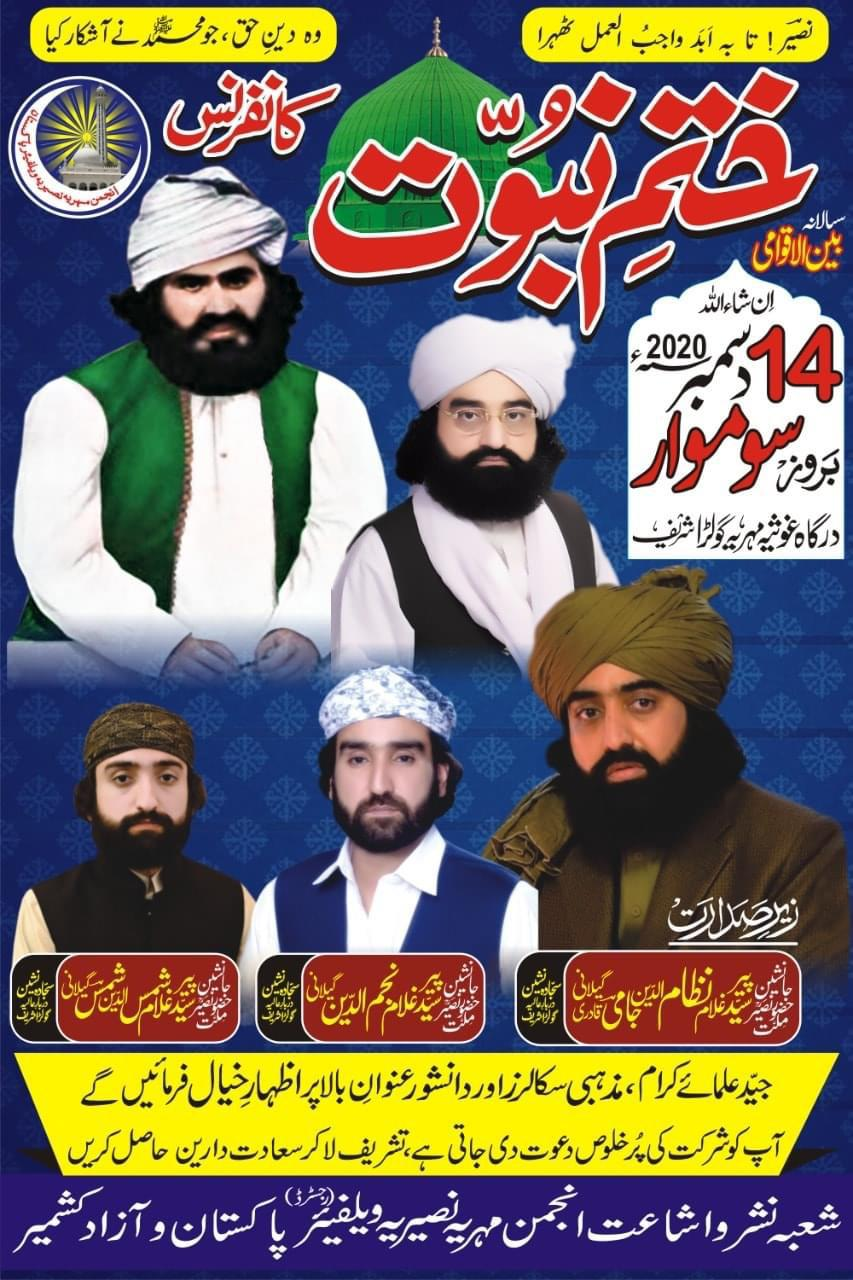Khatham E Nabuwat Golra Sharif 14th December 2020